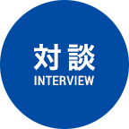 対談INTERVIEW
